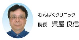 わんぱくクリニック院長 呉屋良信