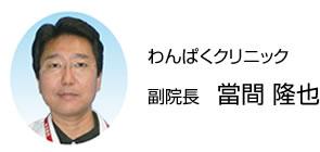 わんぱくクリニック副院長 當間隆也
